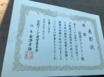 H30宮前リーグ(低学年)優勝しました!